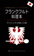 The Frankfurt Cookbook (Japanese Edition) - Yoko Popper